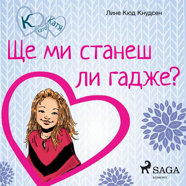 К като Катя 2 - Ще ми станеш ли гадже? af Лине Кюд Кнудсен