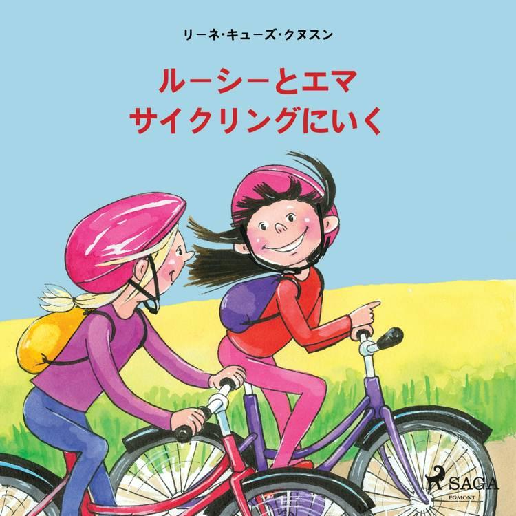ルーシーとエマ サイクリングにいく af リーネ・キューズ・クヌス&#12
