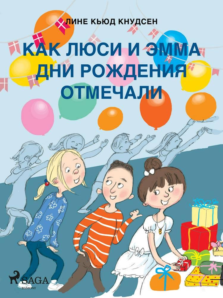Как Люси и Эмма дни рождения отмечали af Лине Кью Кнудсен