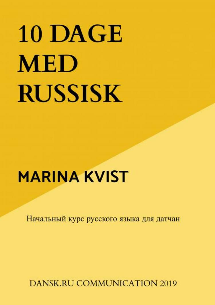 10 dage med russisk af Marina Kvist