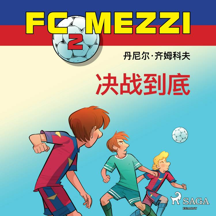 FC Mezzi 2: 决战到底 af Daniel Zimakoff