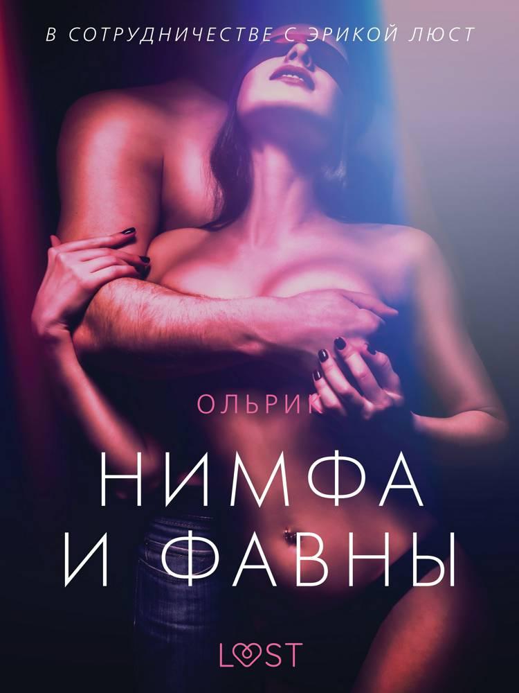 Нимфа и фавны - Эротика af Ольрик
