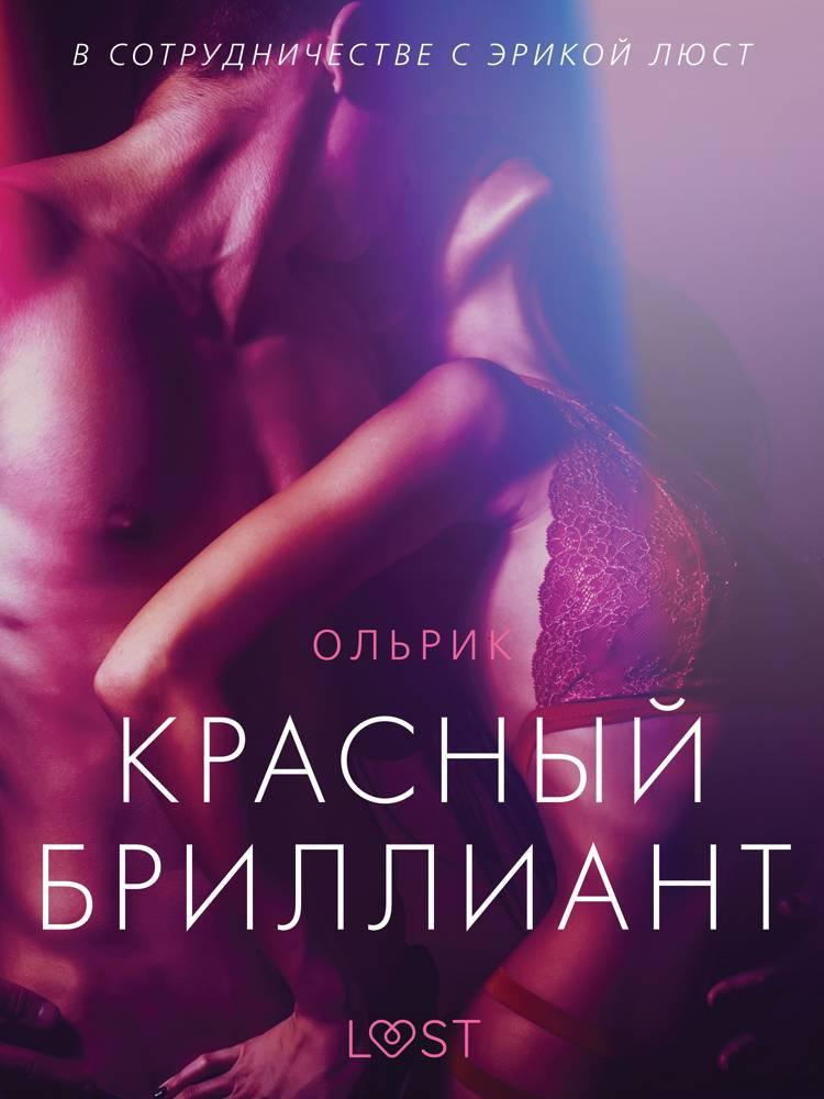 Красный бриллиант - Эротика af Ольрик