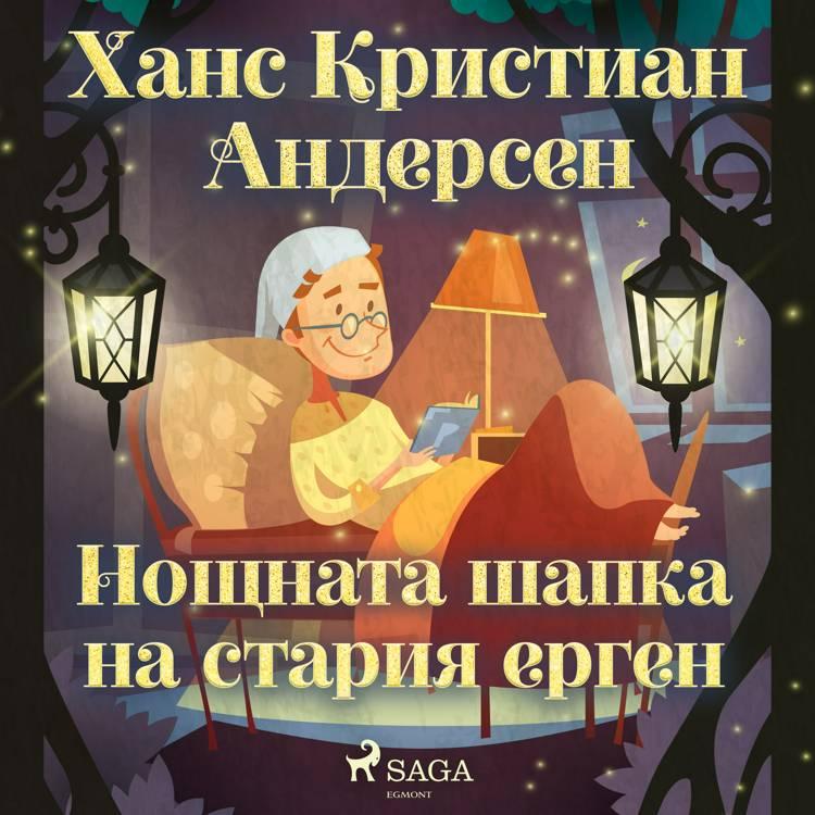 Нощната шапка на стария ерген af Ханс Кристиан Андерсен