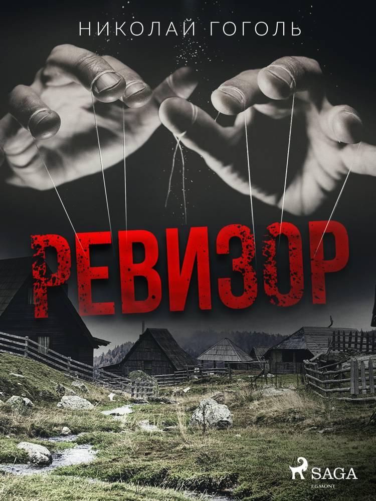 Ревизор af Николай Гоголь