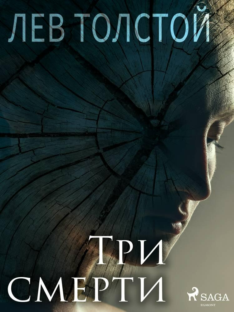 Три смерти af Лев Толстой
