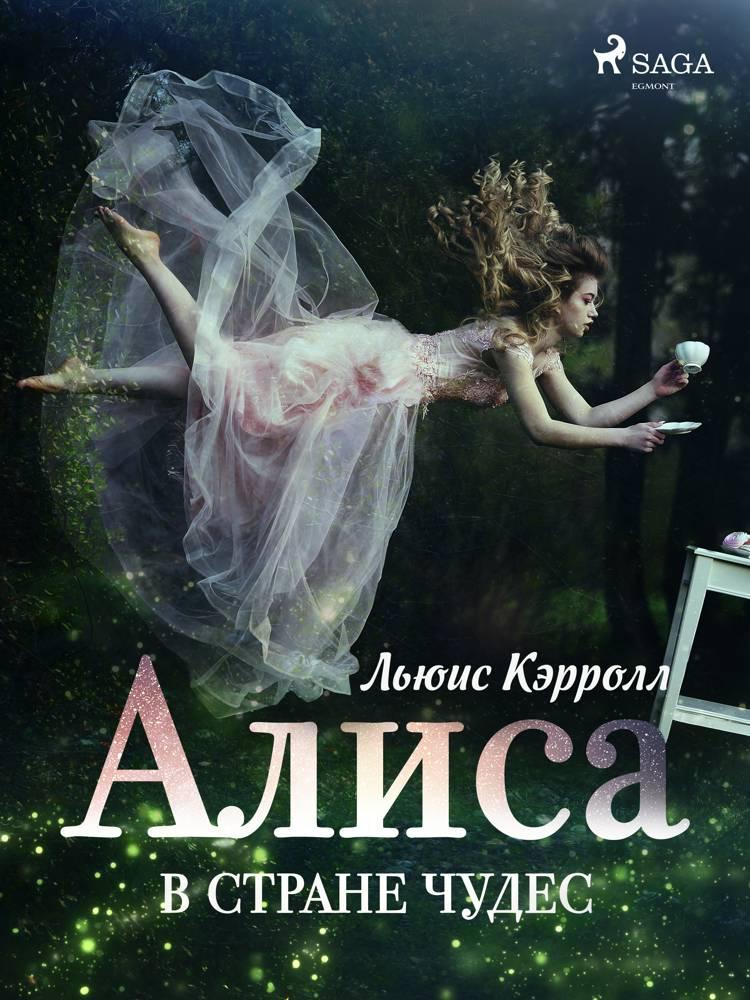 Алиса в Стране чудес af Льюис Кэрролл