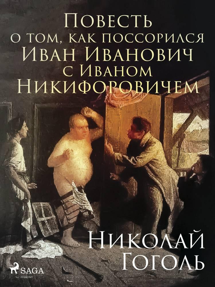 Повесть о том, как поссорился Иван Иванович с Иваном Никифоровичем af Николай Гоголь