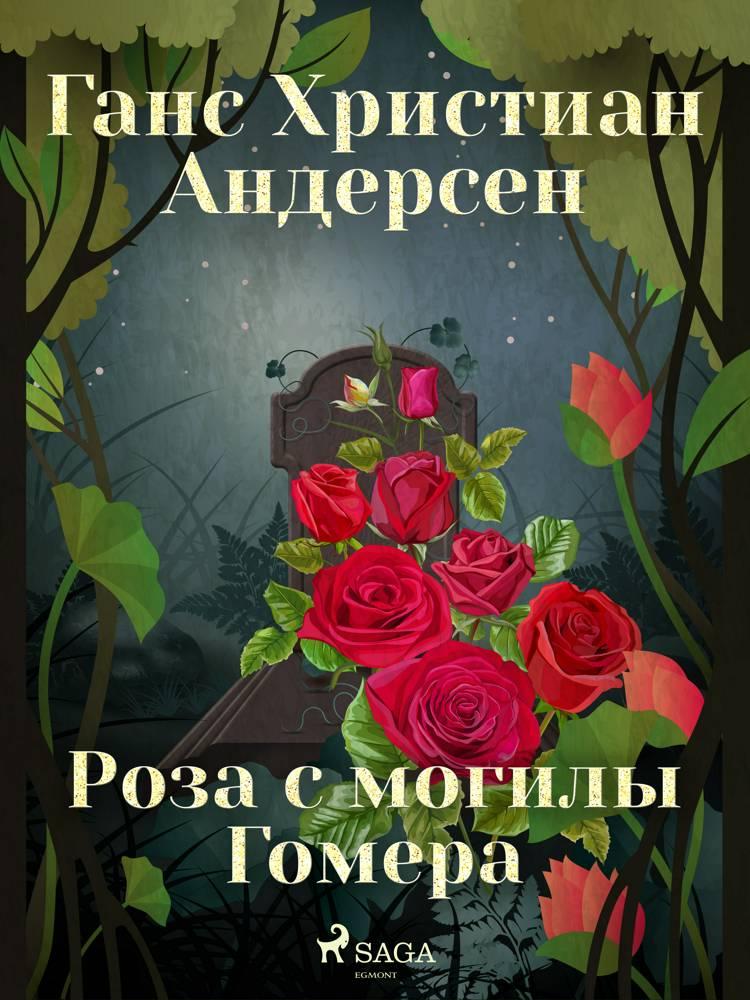 Роза с могилы Гомера af Ганс Христиан Андерсен