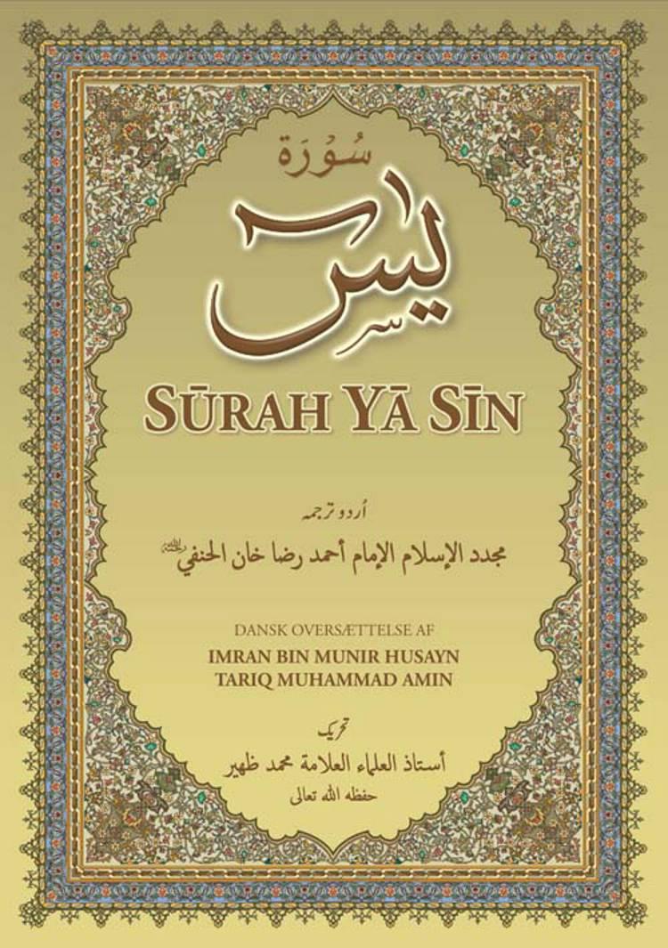 Surah Ya Sin af Tariq Muhammad Amin og Imran bin Munir Husayn